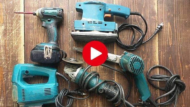 終活 生前整理 電動工具
