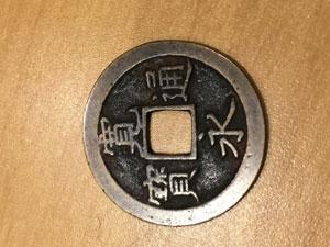 プレミアの古銭は高くで売れる