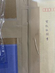 測量機の梱包