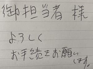 お客様から お手紙 AIBO アイボ